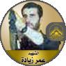 """الإستشهادى"""" عمر محمد زيادة """""""