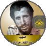"""الشهيد القائد """" عبد القادر علي جرادات """""""