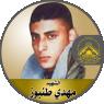 """الشهيد القائد """" مهدي رايق الطنبوز """""""