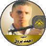 """الشهيد القائد """" أحمد بروق """""""