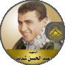 """الشهيد القائد """" عبد الحسن شديد """""""
