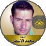"""الشهيد البطل """" محمد محمود الأسطل """""""