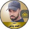 """الشهيد المقاتل """" أحمد يحي ياغي """""""