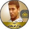 """الشهيد القائد الميدانى """" غزال فريحات """""""