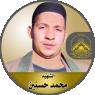 """الشهيد المجاهد """" محمد مصطفى حسنين """""""