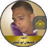 """الشهيد المجاهد """" اجمعان أبو شلوف """""""