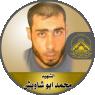 """الشهيد """" محمد مجدى الزعانين """""""