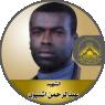 """الشهيد القائد """" عبد الرحمن إشتيوي"""""""