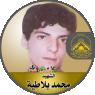 """الشهيد القائد """" محمد بلاطية """""""