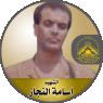 """الشهيد الصقر """" إسامة أحمد النجار """""""