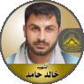 """الشهيد القائد الميدانى """" خالد حامد """""""
