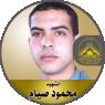 """الإستشهادي """" محمود سالم صيام """""""