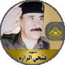 """اللواء فتحي الرازم """" ابو جهاد """""""