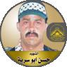 """الشهيد القائد """" حسن أبو ســرية """""""