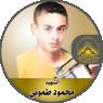 """الشهيد المجاهد """" محمود صبري الطموني """""""