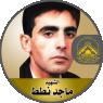 """الشهيد القائد """" ماجد إبراهيم نطط """""""