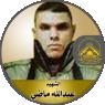 """الشهيد المجاهد """" عبدالله محمد ماضي """""""