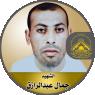 """الشهيد القائد """" جمال عبد الرازق """""""