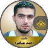 """الشهيد القائد """" أحمد صابر عباهرة """""""