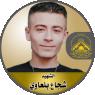"""الشهيد البطل """" شجاع زهير عبد الرحمن بلعاوي"""""""