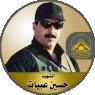 """الشهيد القائد """" حسين عبيات """""""