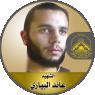 """الشهيد """" عائد إبراهيم البياري """""""