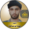 """الشهيد المقاتل """" جهاد أبو صالحية """""""