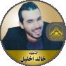 """الشهيد """"خالد أحمد اخليل """""""