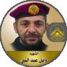 """الشهيد القائد """" وائل عبد العزيز عبد النبي  """""""