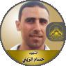 """الشهيد القائد """"حسام محمد الزيني """""""