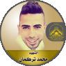 """الشهيد المقاتل"""" محمد عبد الخالق تركمان """""""