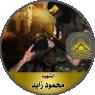 """الشهيد القائد """" محمود جمال زايد """""""