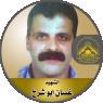 """الشهيد """" غسان أبو شرخ """""""