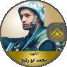 """الشهيد القائد الميدانى """"محمد أحمد أبو رفيع"""""""
