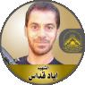 """الشهيد القائد """" إياد محمد قداس """""""