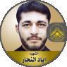 """الشهيد القائد """" إياد حسين النجار """""""