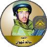 """الإستشهادي """" سالم محمد شهوان """""""