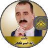 """الشهيد القائد """" رائد عبد الجبار السركجي """""""