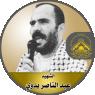 """الشهيد القائد """" عبد الناصر جمعة بدوى """""""