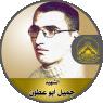 """الشهيد القائد المهندس """" جميل حماد أبو عطون """""""