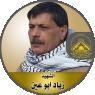 """الشهيد القائد """" زياد محمد أبوعين """""""