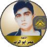 """الإستشهادي """" عمر محمد أبو الرب """""""
