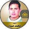 """الشهيد البطل """" محمد أحمد صيام """""""