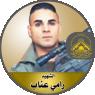 """الشهيد القائد """"رامى عناب """""""