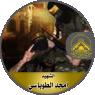 """الشهيد القائد """" أمجد عبد الرحيم الطوباسي """""""