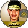 """الإستشهادى المجاهد """" أشرف محمود بعلوشة """""""