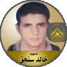 """الإستشهادى المجاهد """" خالد صبحي سنجق """""""