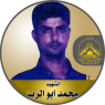 """الإستشهادي المجاهد """" محمد راغب أبو الرب """""""