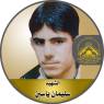 """الشهيد المجاهد """" سليمان محمد ياسين """""""