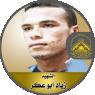 """الشهيد القائد """" زياد كامل أبو عكر"""""""